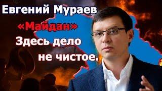 """СРОЧНО! Евгений Мураев о допросе Януковича. """"Майдан."""" Здесь дело не чистое."""