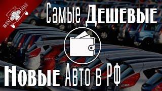 видео Авто новинки 2018 - новые машины, модельный ряд в России и мире