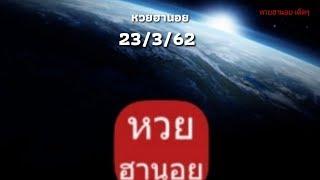 หวยฮานอย เด็ดๆ 23/3/62