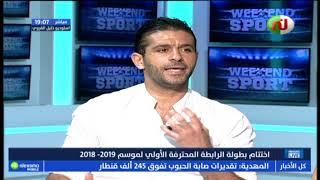 الترجي الرياضي التونسي بطل تونس لموسم 2019-2018