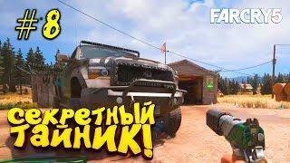 Far Cry 5 - СЕКРЕТНЫЙ ТАЙНИК С КУЧЕЙ ДЕНЕГ И МОНСТР ТРАКОМ!  #8