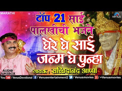 Top 21 Sai Palkhichi Bhajane | घेरे घे साई जन्म घे पुन्हा | Ghe Re Ghe Sai Janma | Sachidanand Appa