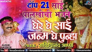 Download Top 21 Sai Palkhichi Bhajane | घेरे घे साई जन्म घे पुन्हा | Ghe Re Ghe Sai Janma | Sachidanand Appa MP3 song and Music Video