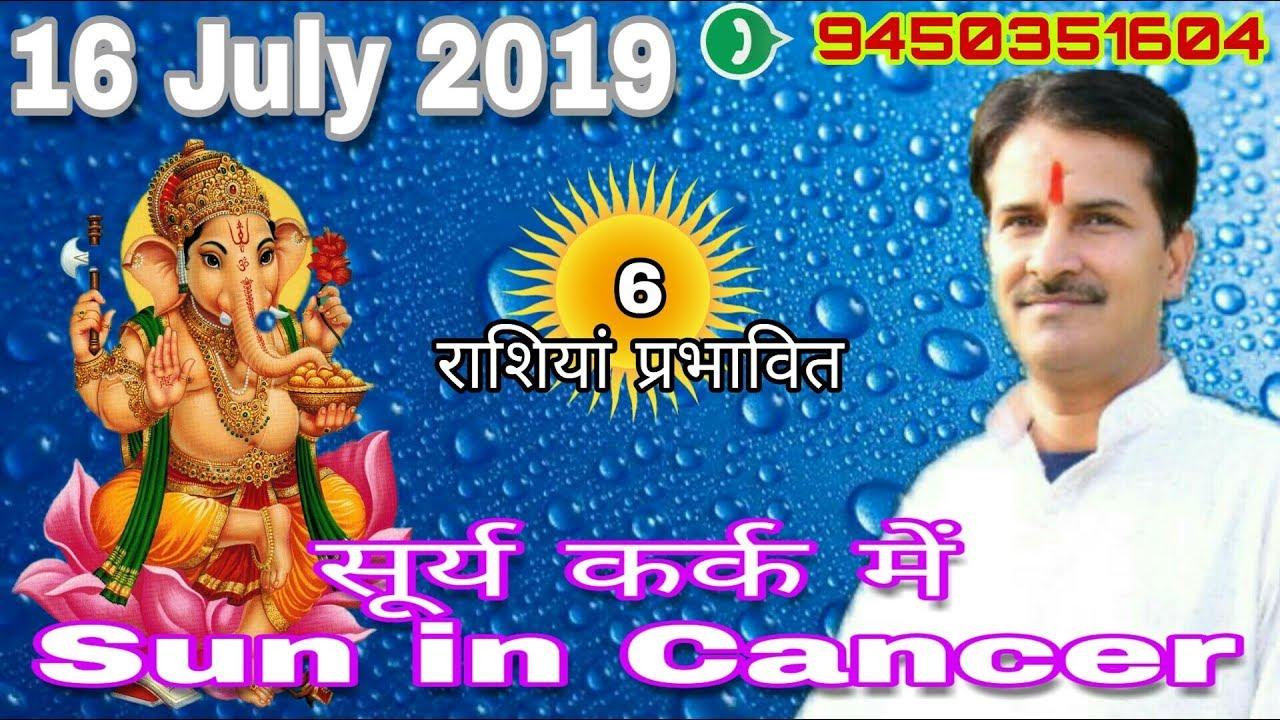 sun surya in kark cancer rashi 16 july 2019