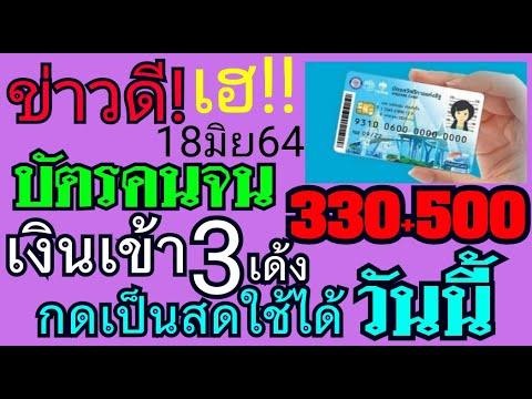 เงินเข้า3เด้ง เงินเยียวยา #บัตรคนจนล่าสุด กดเป็นเงินสดใช้ได้ เช็คด่วน 18มิย64
