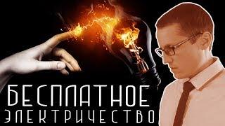БЕСПЛАТНОЕ ЭЛЕКТРИЧЕСТВО [Новости науки и технологий]