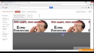 Как создать сайт на сервисе гугла. Часть 1(, 2015-07-18T11:30:14.000Z)