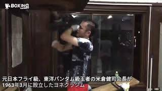 【ボクシング】動画「名門ヨネクラジム最後の日」 2017/09/01