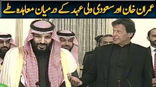 Saudi Crown Prince & PM Imran Khan Speech Live
