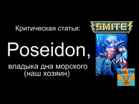 видео: Критическая статья №14: poseidon, владыка дна морского  [smite/Смайт] [Гайд]