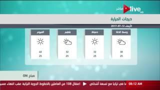 الارصاد تحذر: طقس اليوم شديد الحرارة والعظمى 38 درجة.. فيديو