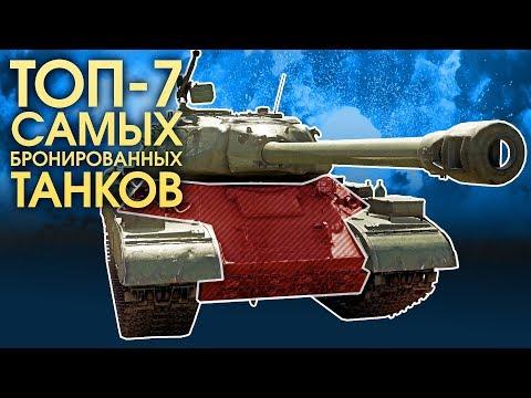 ТОП-7 САМЫХ БРОНИРОВАННЫХ ТАНКОВ / WAR THUNDER