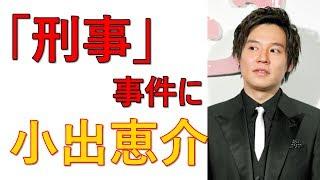 小出恵介、所属事務所が新たな発表「本件は刑事事件に係る事案を含んで...