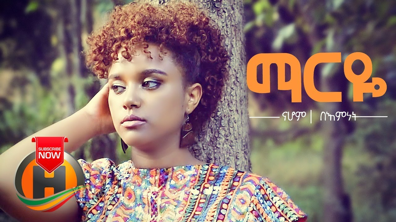 Nahom Haile & Bemnet ft. Mr. Yemo - Marye | ማርዬ  - New Ethiopian Music 2020 (Official Video)