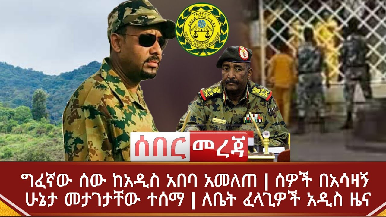 The guy who escape from the court in Addis Ababa
