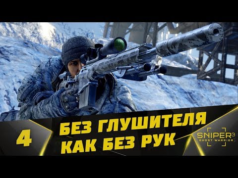 Как починить глушитель в sniper ghost warrior 3