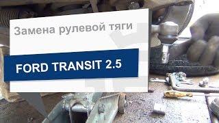 Замена рулевой тяги Optimal G2 114 на Ford Transit