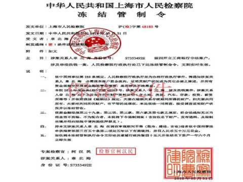 Chinese Telephone Scam: Trial 2