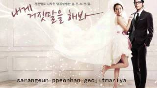 Lie To Me OST (Romaji lyrics) ~ Shameless Lie by Heo Ga Yoon