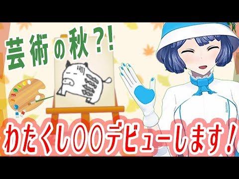 【芸術の秋!】燦鳥ノム、漫画家になる!?【描いてみた】