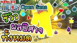 Roblox : One Piece Open Seas รีวิวผลปีศาจทั้งหมด!