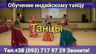 Индийские танцы/ Indian dance