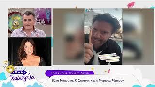 Η Βάνα Μπάρμπα παντρεύει τον Στράτο Τζώρτζογλου - Έλα Χαμογέλα! 8/6/2019 | OPEN TV