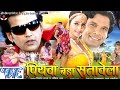 Hd - पियवा बड़ा सतावेला - Bhojpuri Movie | Piyawa Bada Satawela - Bhojpuri Full Film | Ravi Kishan video