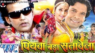 HD - पियवा बड़ा सतावेला - Bhojpuri Movie | Piyawa Bada Satawela - Bhojpuri Full Film | Ravi Kishan