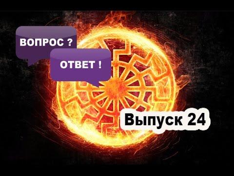 Славянские Символы: Коловрат, Черное Солнце и Валькирия это новодел?