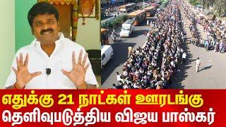 Vijaya Baskar opens about 21 Days