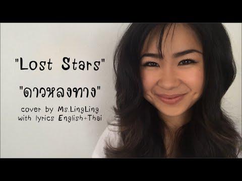 Lost Stars (Cover) พร้อมเนื้อเพลงEng + คำแปล Thai