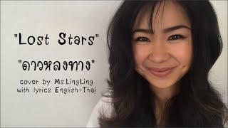 Lost Stars (Cover) พร้อมเนื้อเพลà¸...