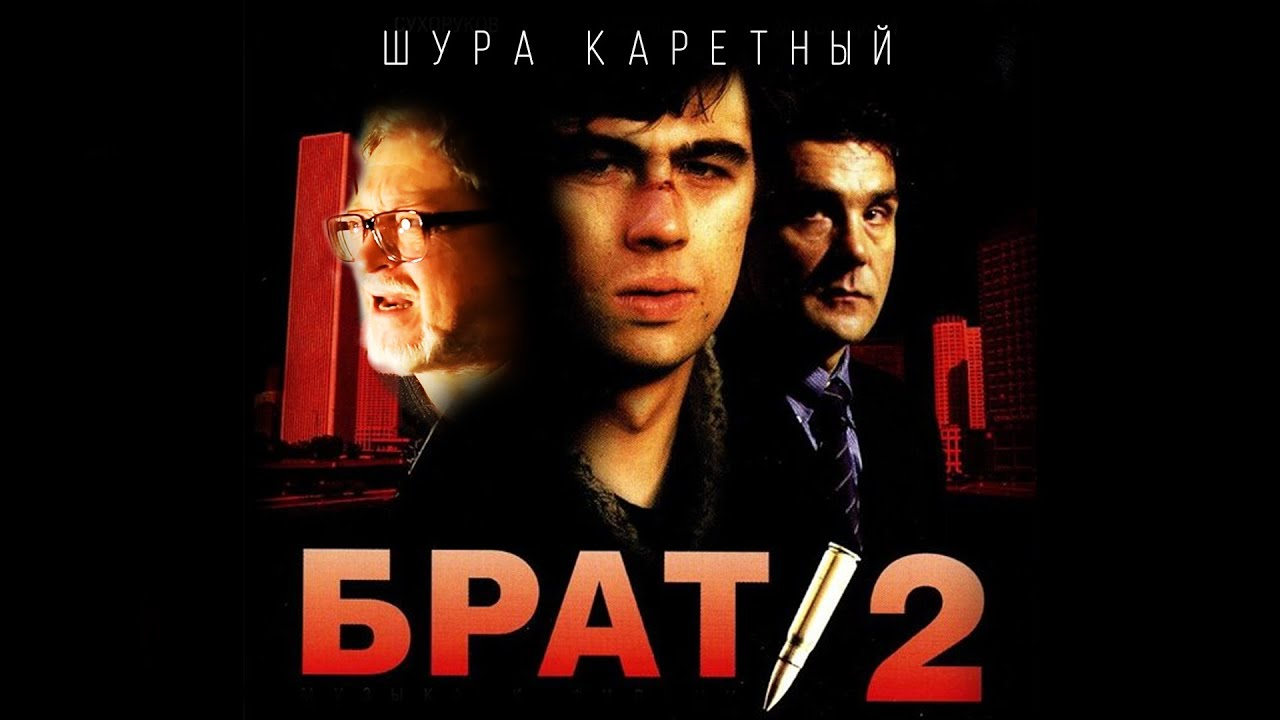 фильм брат-2 фото
