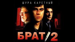 Шура Каретный обзор на БРАТ-2 (18+)