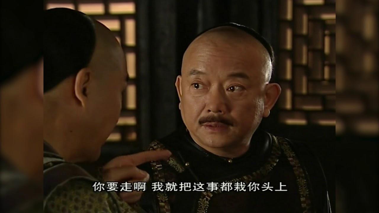 铁齿铜牙纪晓岚第三部0302 和珅被迫给纪晓岚出主意
