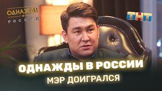\Однажды в России\ Мэр доигрался