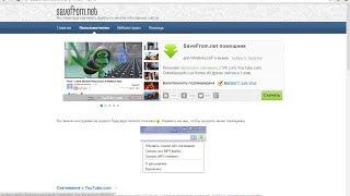 Как бесплатно скачать песни или видео с контакта и с ютуба.