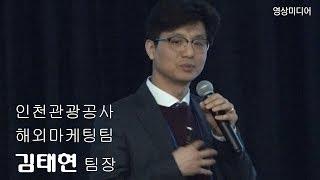 [영상미디어] 인천관광공사 해외마케팅팀 김태현팀장