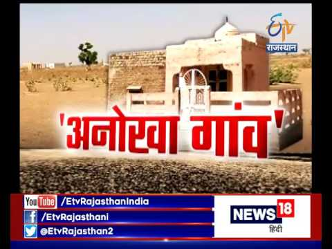 अनोखा गांव - Anokha Village - A Village Has No Encroachment - On 7th April 2017