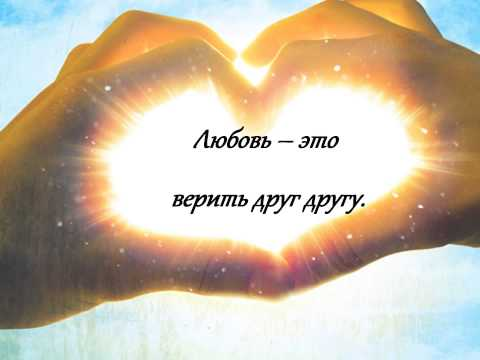 Фразы о любви...