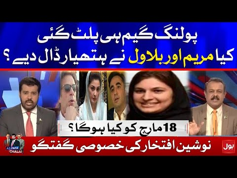 Daska Election - Nosheen Iftikhar Latest Interview