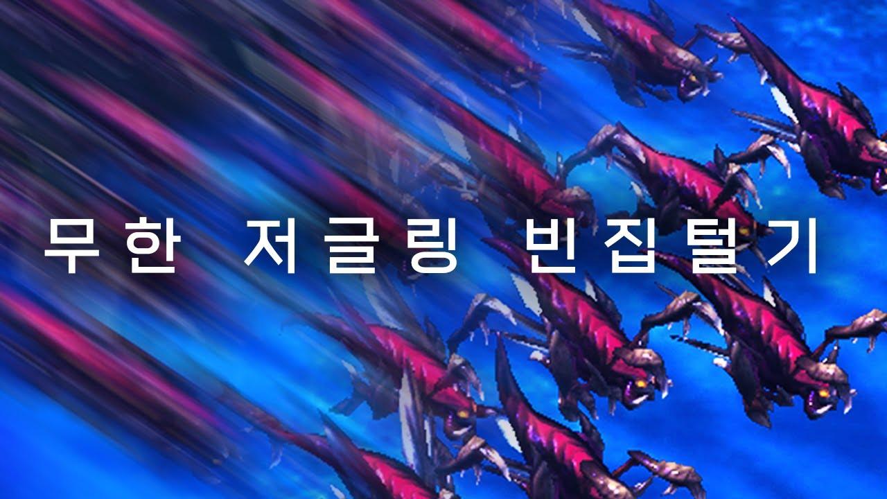 달려라!! 저글링 무한 빈집털기 - 스타2 명경기 HeRoMaRinE vs Lambo