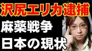 沢尻エリカ逮捕 麻薬戦争 日本の現状はいかに