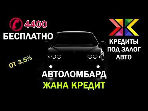 Кредит под залог авто с правом вождения | Жана Кредит