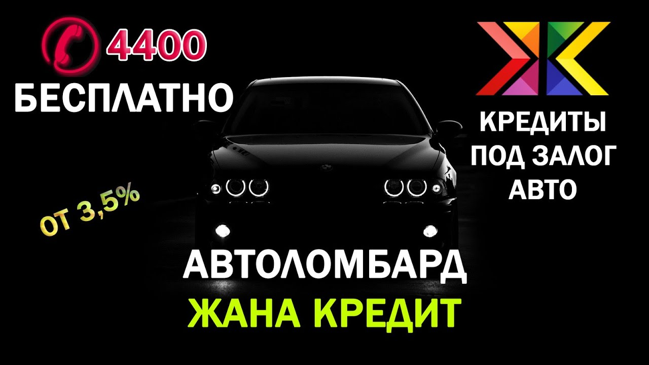 Автоломбард на ангарской автосалон москва пежо 206