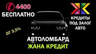 видео Автоломбард -  быстрый способ получить деньги