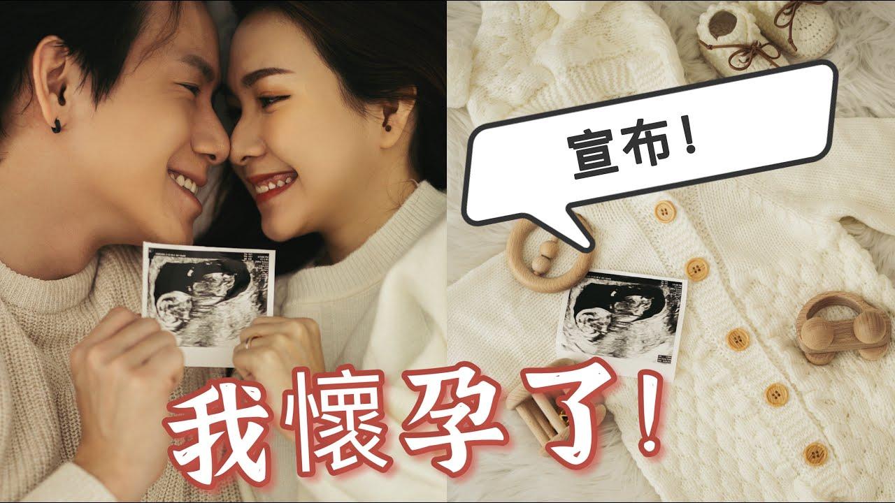 Download 【宣布!】我懷孕了!要當媽媽了!老公和朋友們知道後的第一反應是?!分享發現懷孕到現在的小過程!