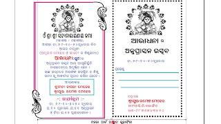odia invitation card ekosia card design