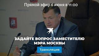 Смотреть видео Задайте вопрос заместителю мэра Москвы онлайн